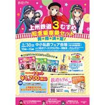 「上州鉄道3むすめ記念乗車券」発売