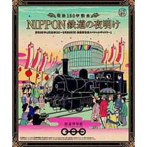 鉄道博物館で『「明治150年記念 NIPPON 鉄道の夜明け」ガイドツアー』開催