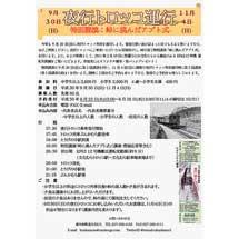 9月30日/11月4日碓氷峠鉄道文化むらで「秋の夜行トロッコ」運転
