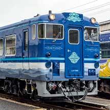 JR西日本,観光列車「あめつち」運行開始1周年企画を実施