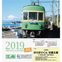 「江ノ電 乗車券(引換え券)付フォトカレンダー2019」発売