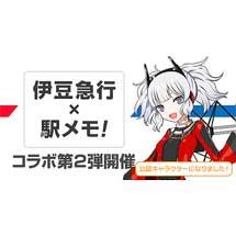 10月1日〜1月31日「伊豆急行×駅メモ!コラボキャンペーン第2弾」開催