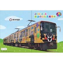 熊本電鉄「鉄道の日記念乗車券」発売