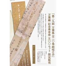 万葉線『「万葉集朗唱の会」記念乗車券』を発売