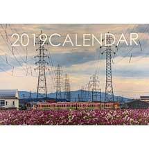 「近江鉄道カレンダー2019」発売