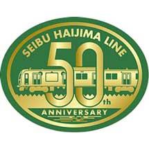 10月1日〜12月31日西武「拝島線開通50周年記念イベント」開催
