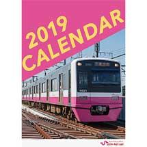 「新京成電鉄カレンダー2019」発売