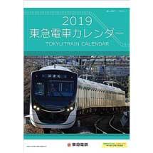 「2019年版東急電車カレンダー」「2019東急ポストカード(卓上)カレンダー」発売