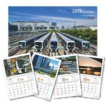 「ゆりかもめカレンダー2019」発売
