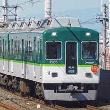 京阪電鉄で『関西ラーメンダービー2018』ヘッドマーク