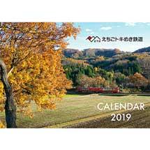 えちごトキめき鉄道「2019トキ鉄カレンダー」発売