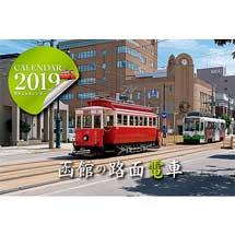 「函館の路面電車 2019 カレンダー」発売