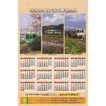 「平成ちくほう鉄道2019年カレンダー」発売