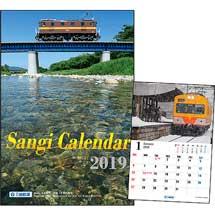 三岐鉄道「2019年オリジナルカレンダー」発売