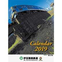 伊豆箱根鉄道「2019年オリジナルカレンダー(壁掛けタイプ・卓上タイプ)」発売
