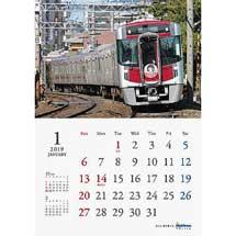 「2019年 西鉄電車カレンダー」発売