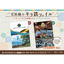 天竜浜名湖鉄道「キラ鉄ファイル」発売