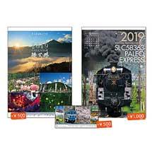 秩父鉄道,2019年版のカレンダー3種を発売