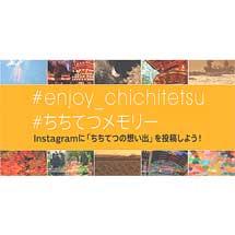 10月6日〜12月9日秩父鉄道「ちちてつInstagramキャンペーン2018 autumn」実施