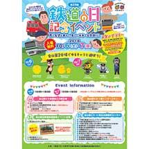 10月6日・7日中部運輸局「第25回鉄道の日記念イベント」開催