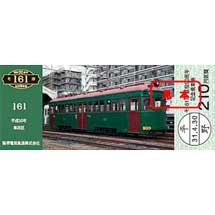 阪堺電気軌道「モ161形車就役90周年記念乗車券セット」発売