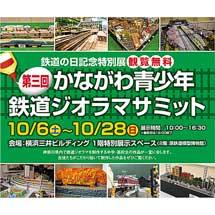 10月6日〜28日原鉄道模型博物館『鉄道の日記念特別展「第三回 かながわ青少年 鉄道ジオラマサミット」』開催