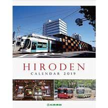 広電,「HIRODEN CALENDAR 2019」発売