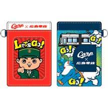 カープ×広電コラボグッズ「ICカードパスケース(第3弾)」発売
