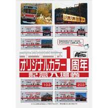 伊賀鉄道200系「オリジナルカラー1周年記念入場券セット」など発売