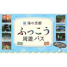 京都丹後鉄道,記念切符「海の京都 ふっこう周遊パス」発売
