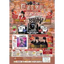 10月6日・7日九州鉄道記念館「鉄道の祭典~鉄道の日イベント~」開催
