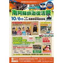 10月6日南阿蘇鉄道「南阿蘇鉄道復活祭ー6th STAGEー」開催