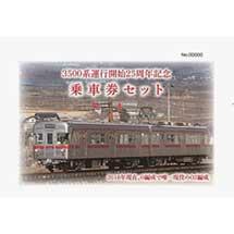 長野電鉄「3500系運行開始25周年 記念乗車券セット」を発売