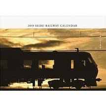 『2019年 西武鉄道カレンダー「電車のある風景。」』発売