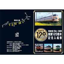 JR東日本「信越本線(塚山~三条間)開業120周年記念入場券(硬券)」発売