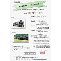 10月6日碓氷峠鉄道文化むらで「車両清掃・塗装イベント」開催