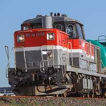 DE10 1592が塩浜へ入線