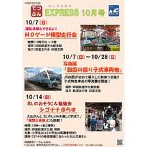 四国鉄道文化館で「HOゲージ模型走行会」,写真展「四国の振り子式車両他」など開催
