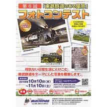 『第6回「東武鉄道のある風景」フォトコンテスト』作品募集