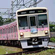 京王,高幡不動駅・多摩動物公園駅の列車接近メロディが動物にちなんだ4曲に変更