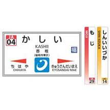 JR九州,北部九州エリア157駅に「駅ナンバリング」を順次導入