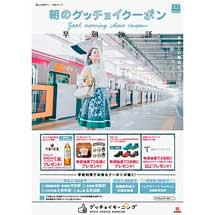 東急線アプリの「グッチョイクーポン」が「グッドデザイン賞」を受賞