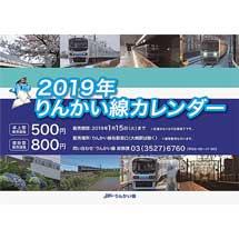 「2019年りんかい線カレンダー」発売