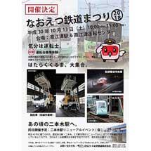 10月13日えちごトキめき鉄道「なおえつ鉄道まつり2018」開催