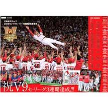 広島電鉄「広島東洋カープ 2018セントラル・リーグ優勝記念乗車券」発売
