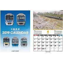 「北総鉄道 2019年カレンダー」発売