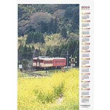 いすみ鉄道「2019年カレンダー」発売