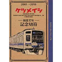 西武「2001→2018 ケツメイシー開業17年ー記念切符」を発売