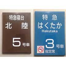 「第2回トキ鉄販売プロジェクト」実施&「二本木駅復元記念入場券」発売