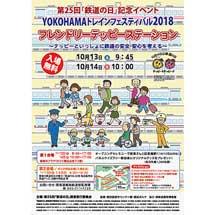 10月13日・14日「YOKOHAMAトレインフェスティバル2018」開催